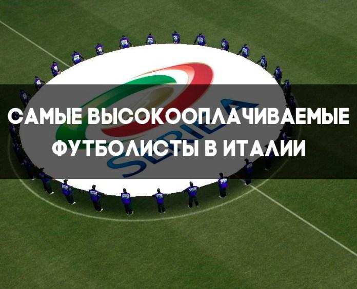 Чемпионат Италии