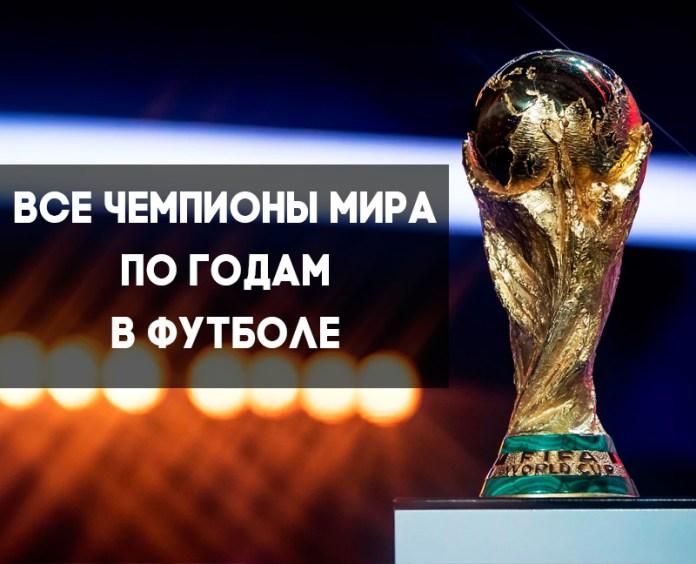 Все победители ЧМ по футболу