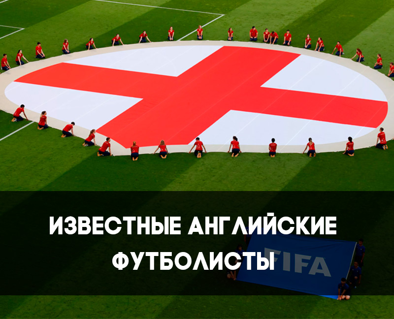 Лучшие футбольные англии