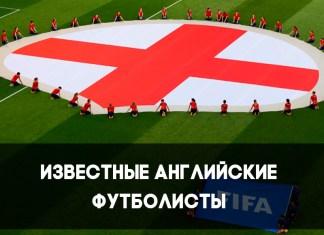Знаменитые футболисты Англии