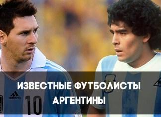 Известные футболисты Аргентины