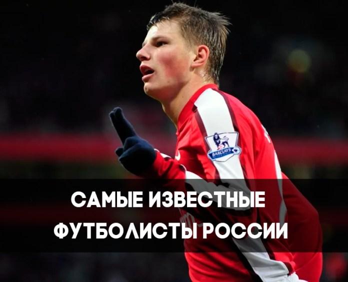 Знаменитые футболисты России