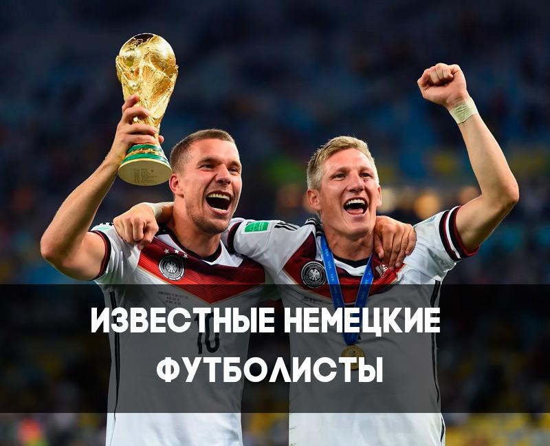 Знаменитые немецкие футболисты