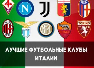 Популярные футбольные клубы Италии