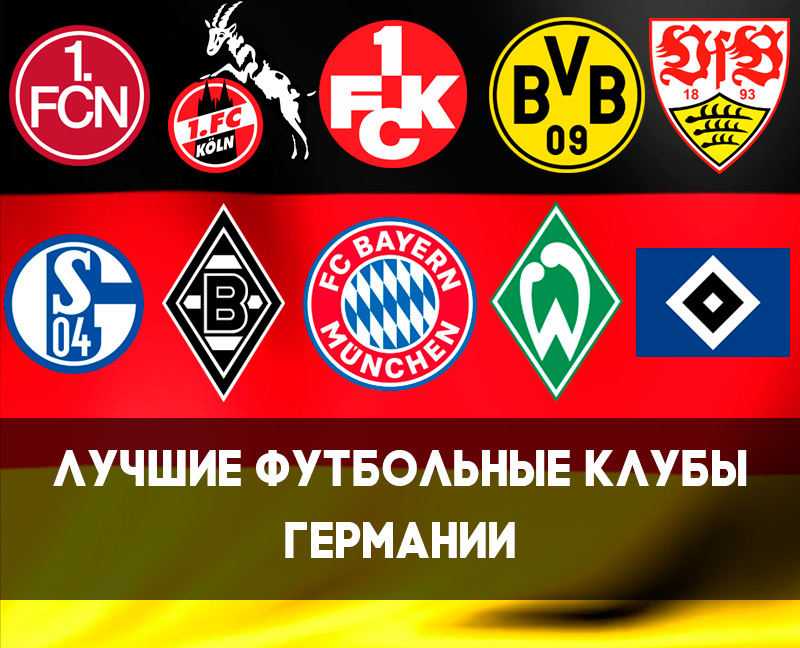 Немецкие футбольные команда 2010 года