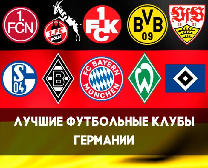 Самые титулованные футбольные клубы Германии фото