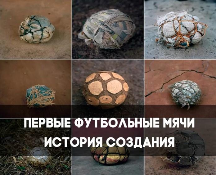 Первые футбольные мячи