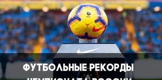 Футбольные рекорды чемпионата России