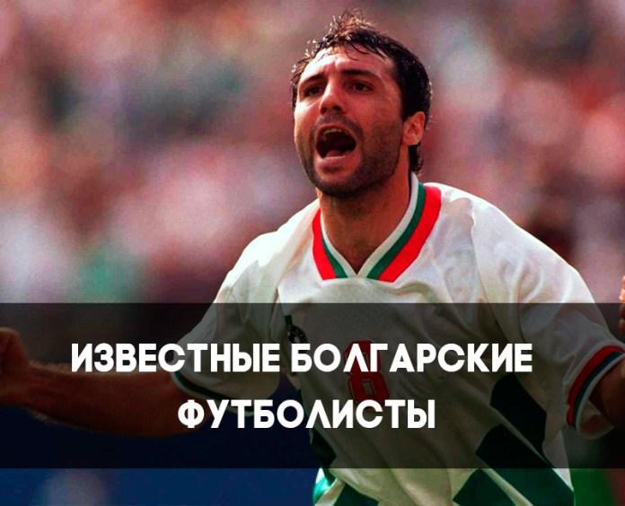 Известные болгарские футболисты