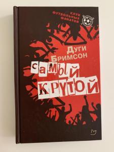 "Книга ""Самый крутой"" - Бримсон"