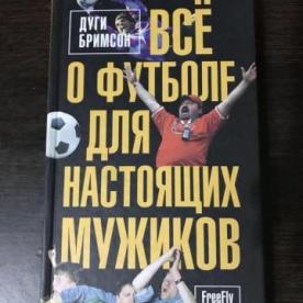 """Книга """"Все о футболе для настоящих мужиков"""""""