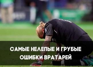 Глупые ошибки вратарей в футболе