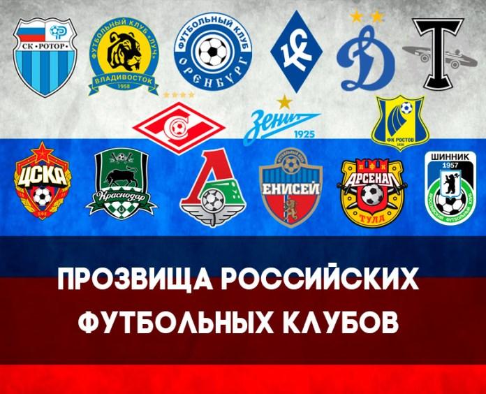Прозвища футбольных клубов России