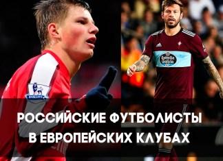 Русские футболисты в Европе