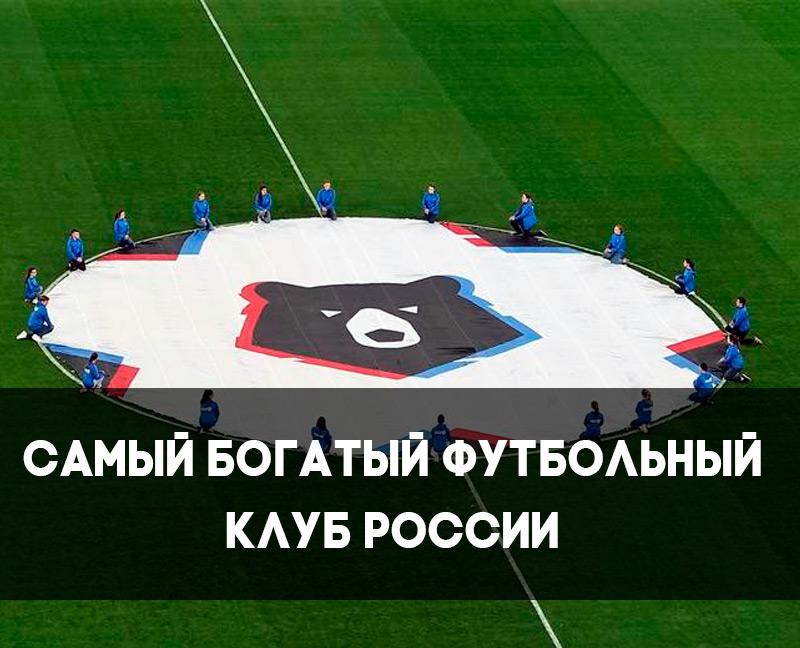 Самый богатый футбольный клуб в России – бюджеты клубов РФПЛ на 2019-2020 годы || 10 самых популярных футбольных клубов россии