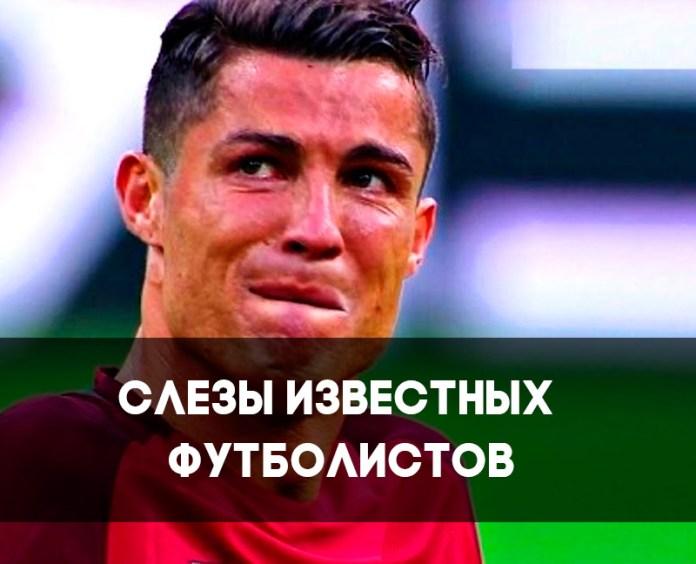 Слезы известных футболистов