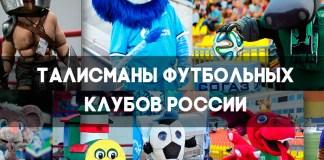 Талисманы футбольных команд России