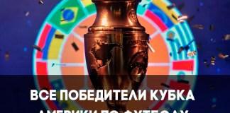 Все чемпионы Кубка Америки по футболу
