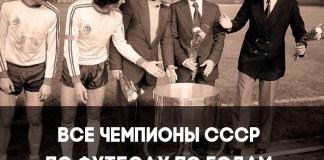 Все чемпионы СССР по футболу