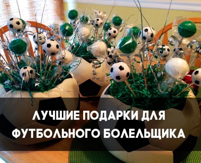 Лучшие подарки футбольным фанатам