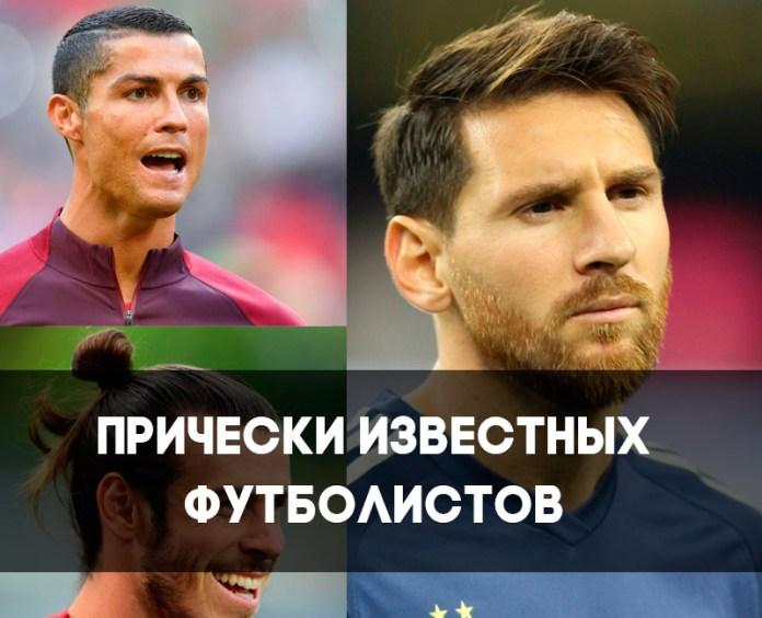Прически знаменитых футболистов
