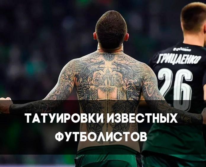 Татуировки знаменитых футболистов