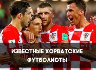 Самые известные хорватские футболисты