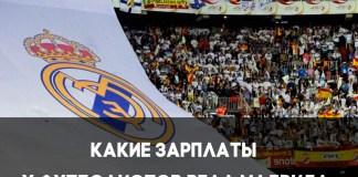 Зарплата игроков Реал Мадрида