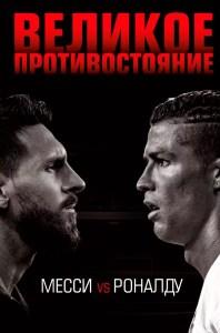 Лука Кайоли –« Великое противостояние. Месси vs Роналду»