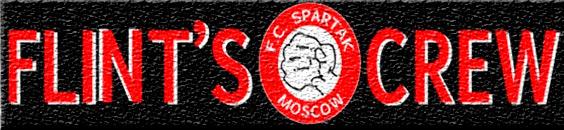 Flint's crew фанаты Спартака