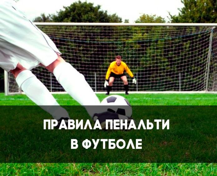 Правила пробития пенальти в футболе