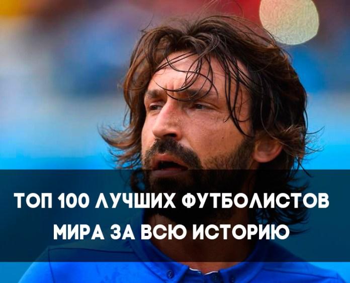 100 лучших футболистов мира