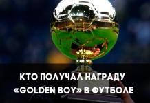 Кто получил награду Golden Boy