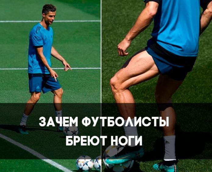 Бритые ноги футболистов