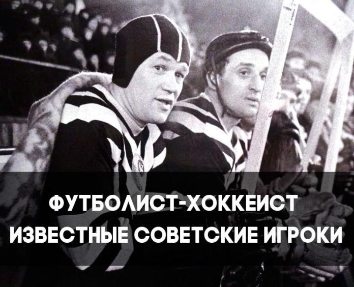 Советские футболисты-хоккеисты