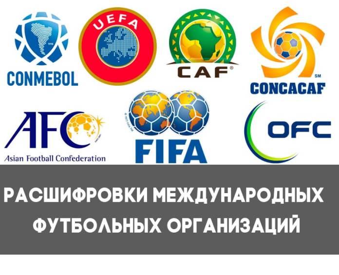 Международные организации футбола