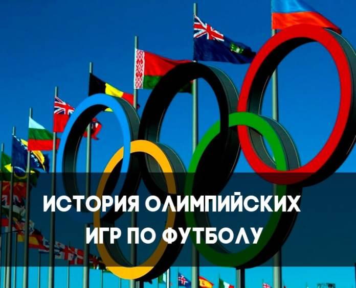 История олимпийских игр по футболу