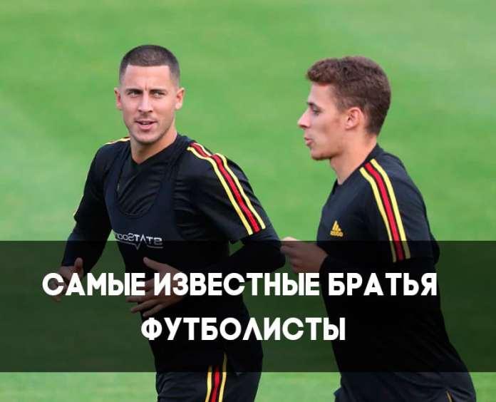 Известные братья футболисты