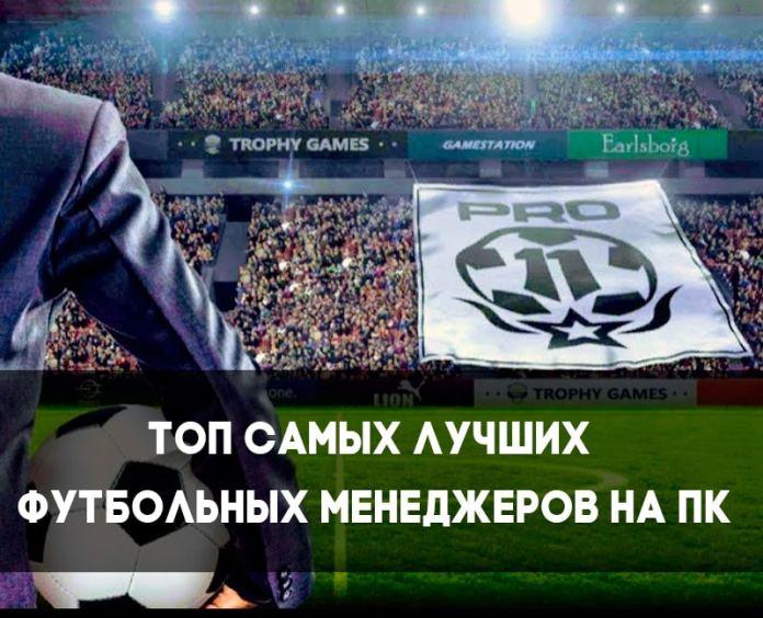 Топ лучших футбольных менеджеров на ПК