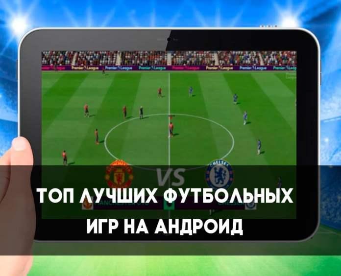 Топ лучших футбольных игр на Андроид