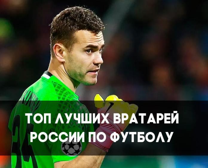 Топ лучших вратарей сборной России