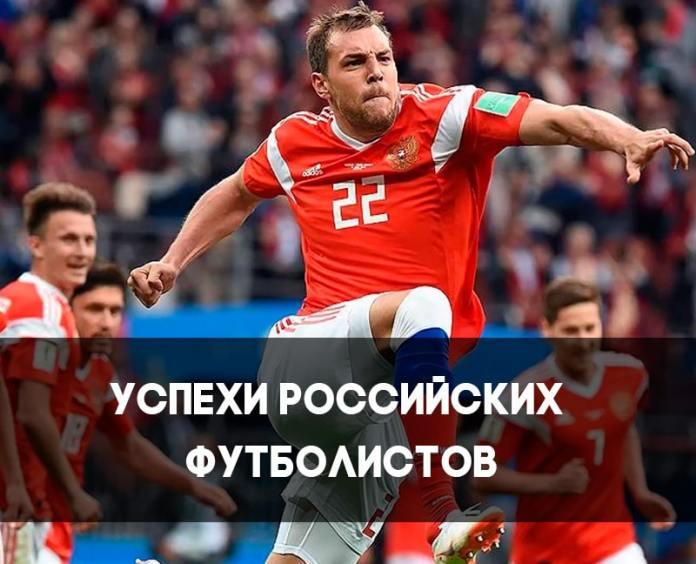 Достижения российских футболистов