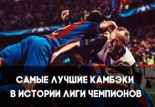 Лучшие камбэки в Лиге Чемпионов