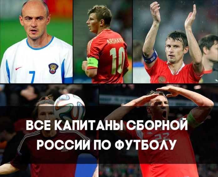 Все капитаны сборной России по футболу