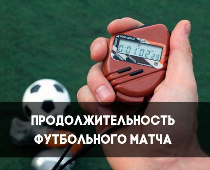 Продолжительность футбольного матча