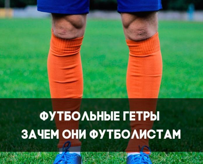 Футбольные гетры на ногах