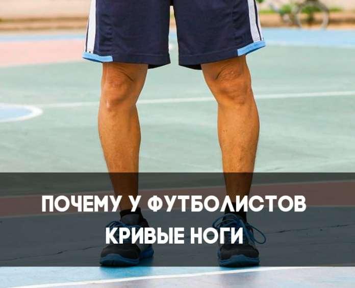 Почему у футболистов кривые ноги