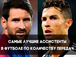 Лучшие ассистенты в истории футбола