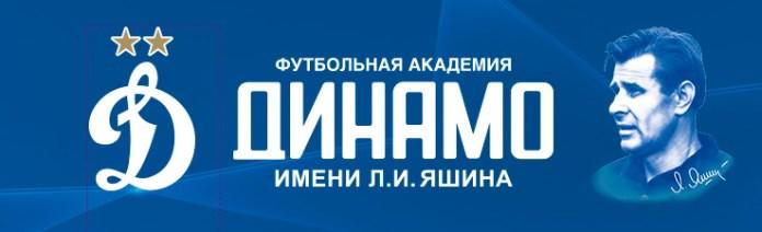 """Лучшая футбольная академия ФК """"Динамо"""