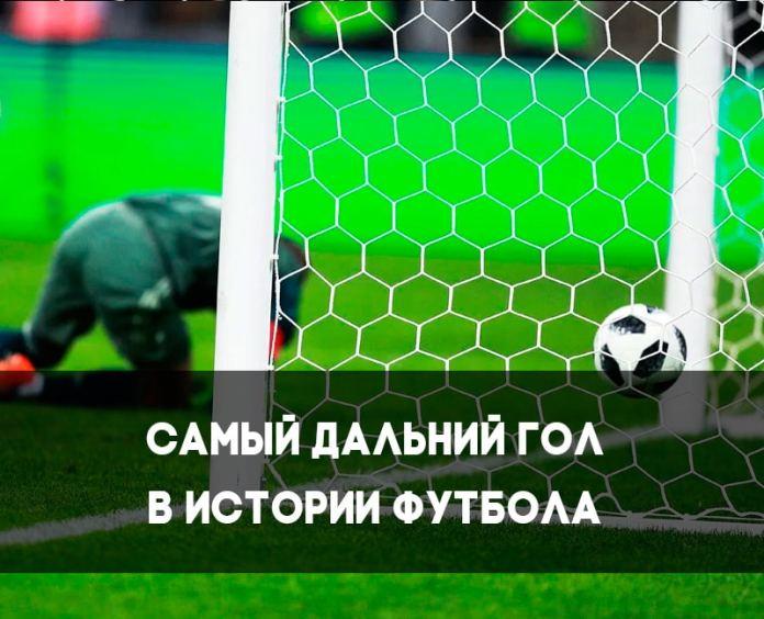 Дальний гол в футболе
